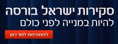 סקירות ישראל בורסה